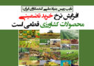 افزایش نرخ خرید تضمینی محصولات کشاورزی قطعی است