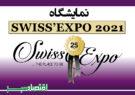 نمایشگاه SWISS'EXPO 2021