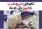نگهداری شیر و ماست در فریزر برای دو ماه