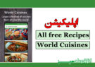 اپلیکیشن All free Recipes : World Cuisines