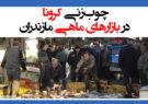 چوبزنی کرونا در بازارهای ماهی مازندران