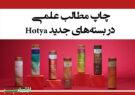 چاپ مطالب علمی در بستههای جدید Hotya