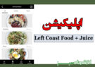 اپلیکیشن Left Coast Food + Juice