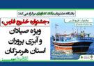 «جشنواره خلیج فارس» ویژه صیادان و آبزی پروران استان هرمزگان