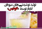 تولید نوشیدنیهای میوهای گازدار توسط «گودیس»