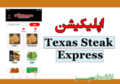 اپلیکیشن Texas Steak Express