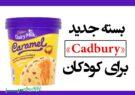 بسته جدید «Cadbury» برای کودکان