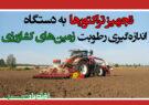 تجهیز تراکتورها به دستگاه اندازهگیری رطوبت زمینهای کشاورزی