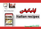 اپلیکیشن Italian recipes