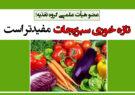 تازهخوری سبزیجات مفیدتر است