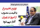 توزیعتخممرغباقیمت مصوب از امروز در تهران آغاز میشود