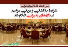 شرایط بازگشایی و برپایی مراسم در تالارهای پذیرایی اعلام شد