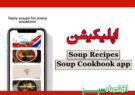 اپلیکیشن Soup Recipes – Soup Cookbook app