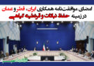 امضای موافقتنامه همکاری ایران، قطر و عمان در زمینه حفظ نباتات و قرنطینه گیاهی