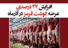 افزایش ۲۷ درصدی عرضه گوشت قرمز در آذرماه
