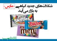 شکلاتهای جدید گیاهی «مارس» به بازار میآیند