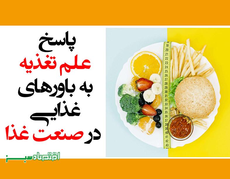 پاسخ علم تغذیه به باورهای غذایی در صنعت غذا