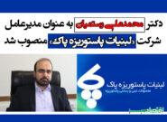دکتر محمدعلی رستمیان به عنوان مدیرعامل شرکت «لبنیات پاستوریزه پاک» منصوب شد