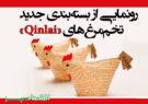رونمایی از بستهبندی جدید تخممرغهای «Qinlai»