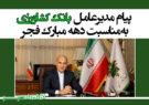 پیام مدیرعامل بانک کشاورزی بهمناسبت دهه مبارک فجر