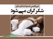 شکر گران میشود
