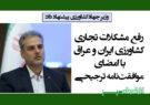 رفع مشکلات تجاری کشاورزی ایران و عراق با امضای موافقتنامه ترجیحی