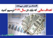 اهداف مالی که باید در سال 2021 ترسیم کنید