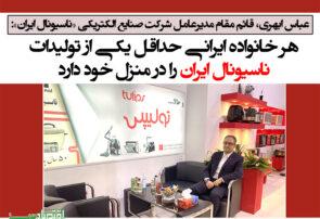 هر خانواده ایرانی حداقل یکی از تولیدات ناسیونال ایران را در منزل خود دارد