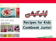 اپلیکیشن Recipes for Kids – Cookbook Junior