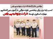کسب رتبه برتر برای پنجمین دوره متوالی در آزمون بینالمللی مهارت استایرن توسط شرکت پتروشیمی پارس