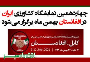 چهاردهمین نمایشگاه کشاورزی ایران در افغانستان بهمن ماه برگزار میشود