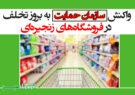 واکنش سازمان حمایت به بروز تخلف در فروشگاههای زنجیرهای