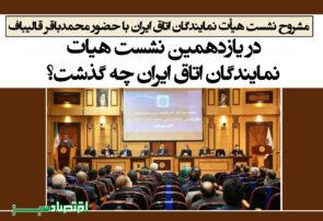 در یازدهمین نشست هیات نمایندگان اتاق ایران چه گذشت؟