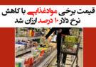 قیمت برخی موادغذایی با کاهش نرخ دلار ۱۰ درصد ارزان شد