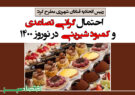 احتمال گرانی تصاعدی و کمبود شیرینی در نوروز 1400