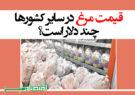 قیمت مرغ در سایر کشورها چند دلار است؟