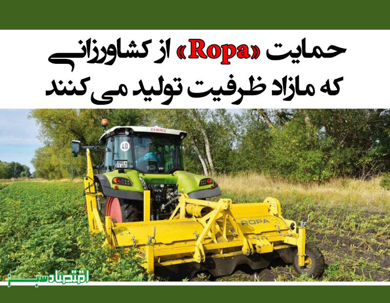 حمایت «Ropa» از کشاورزانی که مازاد ظرفیت تولید میکنند