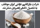 شرکت بازرگانی دولتی ایران موظف به تکمیل ذخایر راهبردی شکر شد