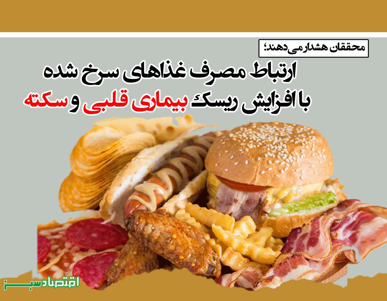ارتباط مصرف غذاهای سرخ شده با افزایش ریسک بیماری قلبی و سکته