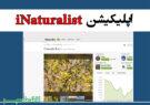 اپلیکیشن iNaturalist