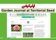 اپلیکیشن Garden Journal at Territorial Seed