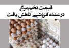 قیمت تخممرغ در عمدهفروشی کاهش یافت