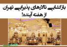 بازگشایی تالارهای پذیرایی تهران از هفته آینده!