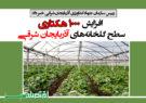 افزایش ۱۰۰۰ هکتاری سطح گلخانههای آذربایجان شرقی