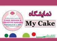 نمایشگاه My Cake