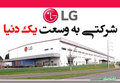 LG شرکتی به وسعت یک دنیا