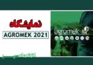 نمایشگاه AGROMEK 2021