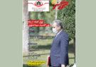 تورق کارنامه وزیر آکادمیک جهادکشاورزی در «برزگر» 1161