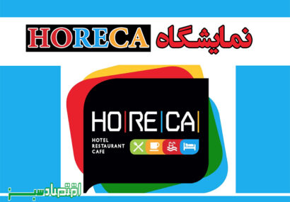 نمایشگاه HORECA
