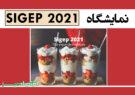 نمایشگاه SIGEP 2021
